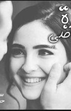 دُرة القاضي / سارة حسن  by smsama37