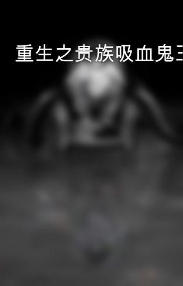 重生之贵族吸血鬼王 by CCT25022000