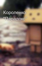 "Короленко ""Парадокс"" by OlegBodyagin"