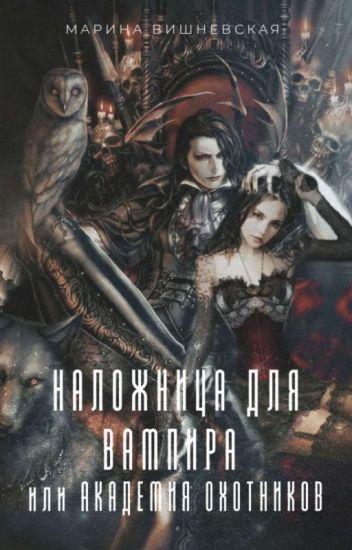 Наложница для вампира или Академия Охотников