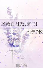 [BHTT] Cứu Vớt Bạch Nguyệt Quang [ xuyên thư ](Liên Tái) by fennel132