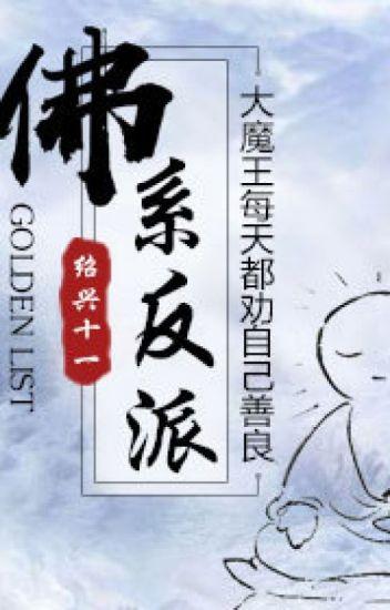 Nhân vật phản diện Phật hệ