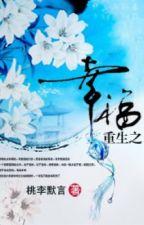 Trọng Sinh Chi Hạnh Phúc [End] by vuthiphuongtrang