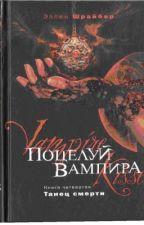 Поцелуй вампира 4- Танец смерти by AlexandraDr