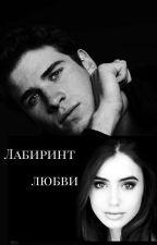 Лабиринт любви by Arbellaai