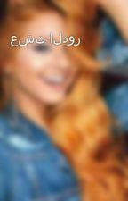 عشت الدور by OumAnis8