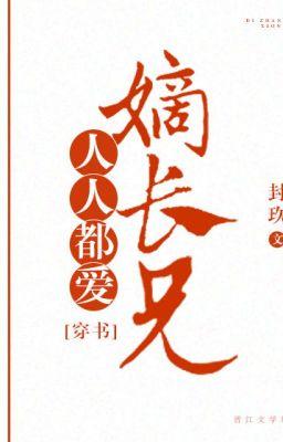 Người Người Đều Yêu Dung Thị Tử - Phong Cửu