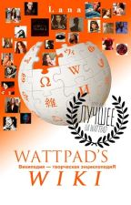 Wattpad's Wiki by FireLana