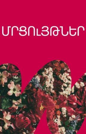 ՄՐՑՈւՅԹՆԵՐ հայ հեղինակների համար by AmbassadorsAM