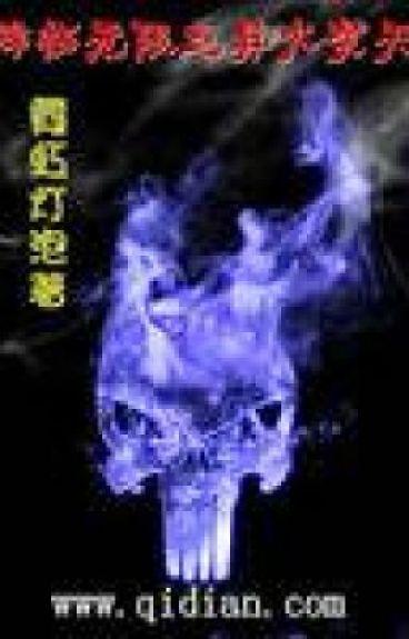 Hàng Lâm Vô Hạn chi Dị Hỏa Phần Thiên