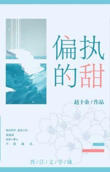 Đọc Truyện Cố Chấp Ngọt - TruyenFun.Com