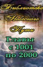 Библиотека Небесного Пути \ Library of Heaven's Path (c 1001 по 2000 главы) by -WildL-