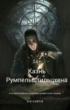 Казнь Румпельштильцхена by SidCurtis