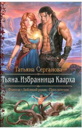 ТЬЯНА. ИЗБРАННИЦА КААРХА   by dasca2003