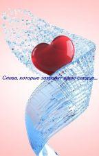 Слова, которые затронут ваше сердце.... by alya-GO