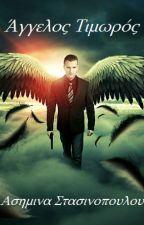 Άγγελος τιμωρός by user23670531