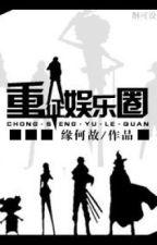 Trọng chinh ngu nhạc quyển  - Duyên Hà Cố by hanxiayue2012