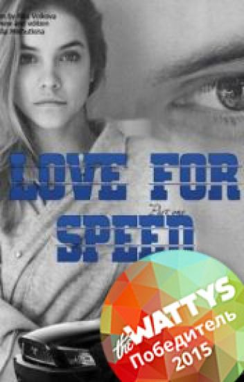 Love for speed #Wattys2015
