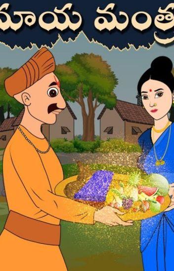 మాయ మంత్రం | Telugu Moral Stories for Kids - Moral