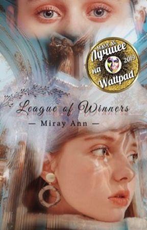 Лига Победителей by Miray_Ann