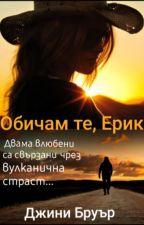 Обичам те, Ерик * by fenprevodi