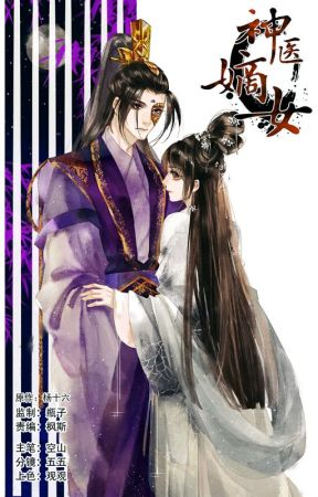 Divine Doctor: Daughter of the First Wife (神医嫡女) - A
