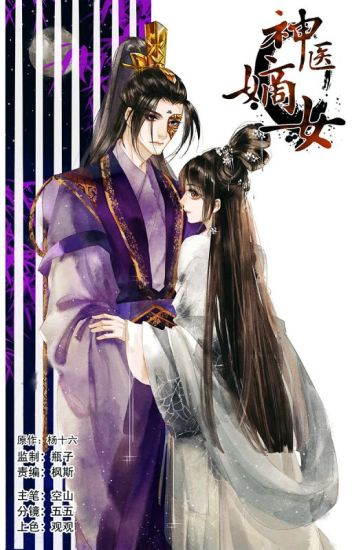 Divine Doctor: Daughter of the First Wife (神医嫡女)