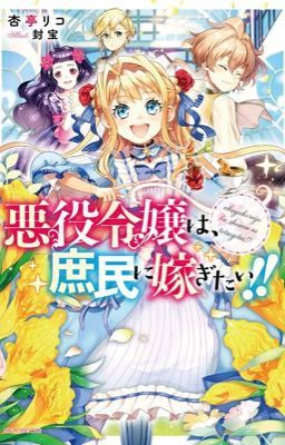 Suddenly Became A Princess One Day - Neko Neko Neko - Wattpad