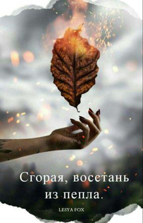 Сгорая, восстань из пепла. +18 by let_me0