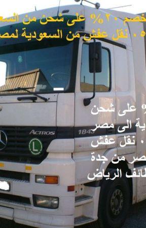 شحن من السعودية الى مصر 0545403280 by basmakaled