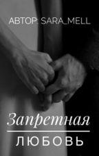Запретная любовь. by Sara_Mell