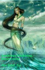Академия для богинь. Богиня воды.  by Rafel_Top