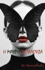 Η μαύρη πεταλούδα by ManiaNia81