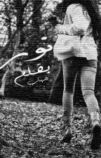نور | Nour  by xXShehabXx