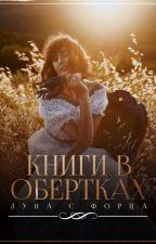Лучшее // собрание лучших историй на Wattpad by rosmry