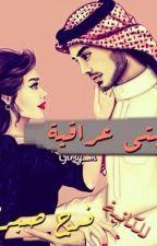 حبيبتي عراقية by rewayat_fr7