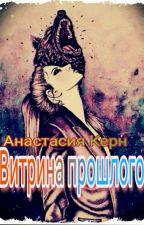 Витрина прошлого by Anastasiya_Kern1
