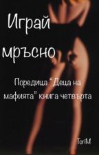 Играй мръсно  by ViviMitreva
