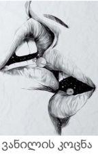 ვანილის კოცნა | ✓ by Ana3La