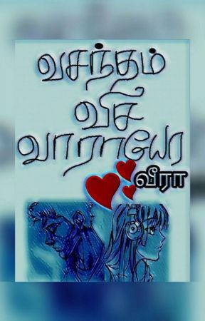 வசந்தம் வீச வாராயோ....! 💕💕💕 (முடிவுற்றது) by Veeraveer31