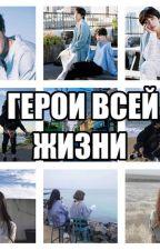 герои всей жизни by alena6824
