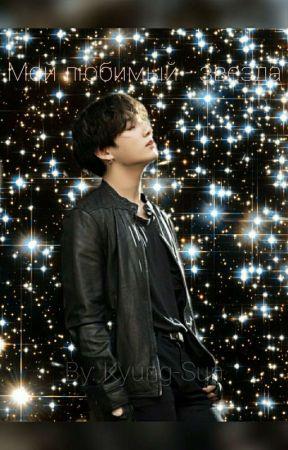 Мой любимый-звезда.(Вигуки и Юнмины) by I_chosen