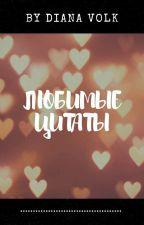 Любимые цитаты by Dina_Volkova_19