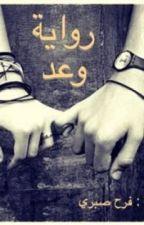 وعد by rewayat_fr7