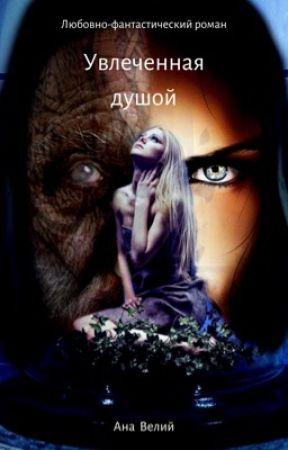 Увлеченная душой by A_Veliy