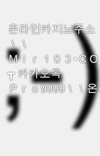 온라인카지노주소 \\ Mir103•COM ┳ 카카오톡 Pro9999\\온라인카지노주소 by nave88com