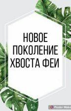 Новое поколение Хвоста Феи by AppetitnayaKonfetka