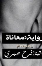 معاناة by rewayat_fr7
