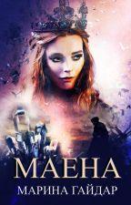 Маена by MarynaGaidar