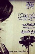 احببتك بصمت by rewayat_fr7